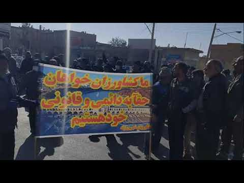 Iranians Continue Protests; at Least Five Rallies and Strikes on January 27