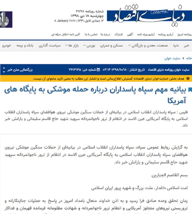 Donya Eqtesad newspaper published IRGC's announcement about the acceptance of the responsibility for launching ballistic missile attacks at U.S. military bases in Iraq