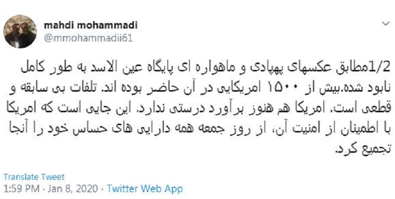 Mahdi Mohammadi brags about complete destruction of the Ain al-Assad base hosting U.S. troops in Iraq during the IRGC's missile attacks