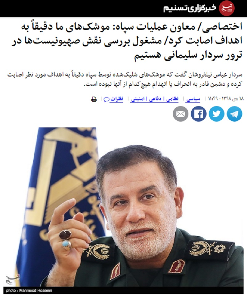 """Our missiles exactly landed on target,"" deputy commander of IRGC's operations Abbas Nilfroushan boasted about missile attacks on U.S. military bases in Iraq on January 8."