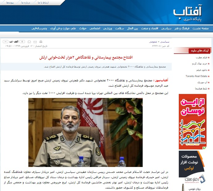 Aftab website acknowledged the inauguration of a 2000-bed field hospital in the Iranian capital, Tehran, on March 25.