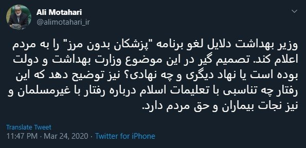 Second Deputy of Iran's Parliament (Majlis) Ali Motahhari criticized the Health Minister Saeed Namaki over expelling the MSF team from the country.