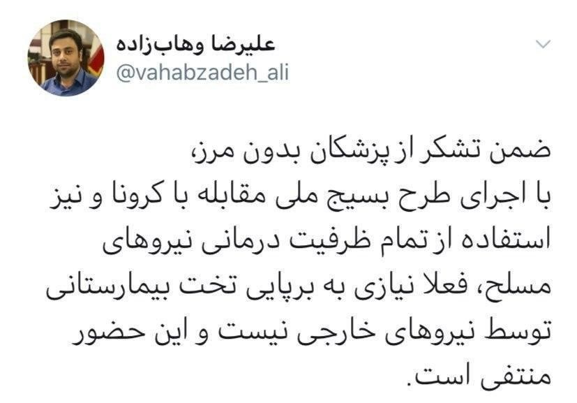 """By implementing the National Mobilization Plan…, There is no need to use foreign forces,"" tweeted the Iranian Health Ministry's advisor Alireza Vahabzadeh on March 23."