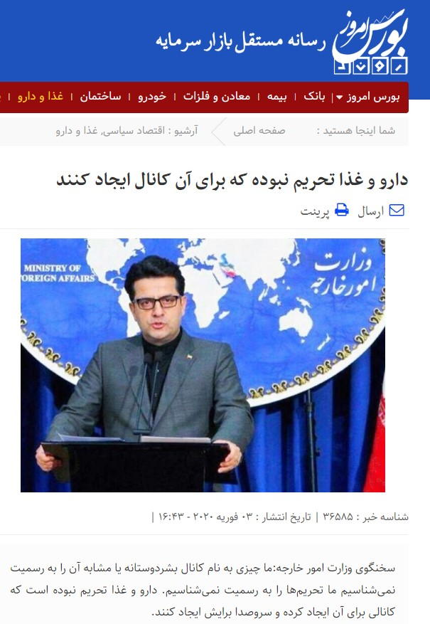 """Medicine and food have never been sanctioned,"" said the Iranian Foreign Ministry's Spokesperson Abbas Mousavi on February 3."