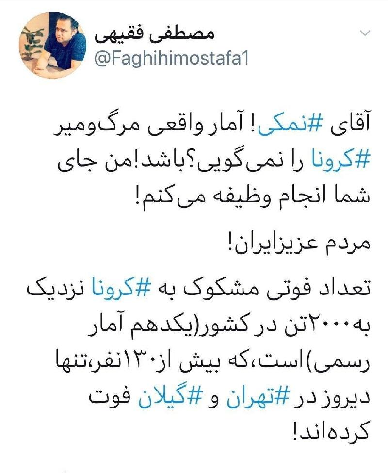 Mostafa Faqihi's tweet over the coronavirus death toll