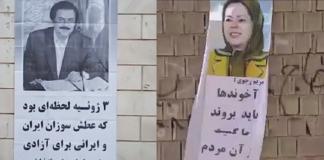 Activities of the Iranian Resistance Units, the internal network of the People's Mojahedin Organization of Iran (PMOI/MEK) – Tehran, Iran – July 2020