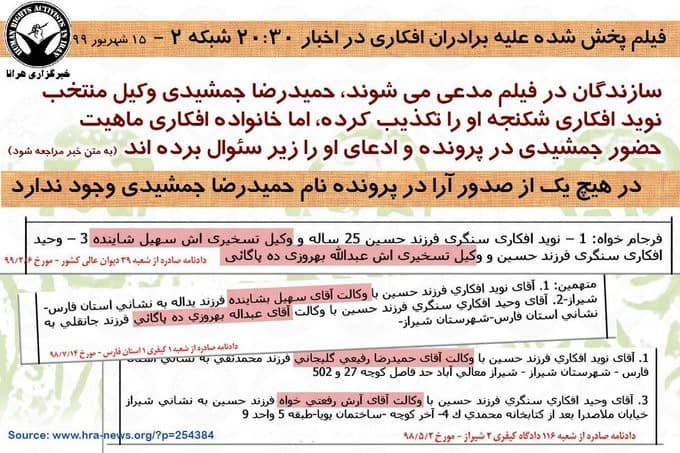 Harana document No.4 rejecting Hamid Reza Jamshidi is the lawyer ofAfkari brothers