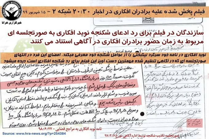 Harana document No.5 revealing Navid Afkari introduced Major Nikbakhti as his torturer