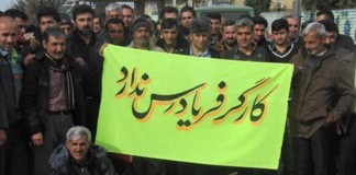 Iranian workers continue their protests despite officials' negligence and indifference