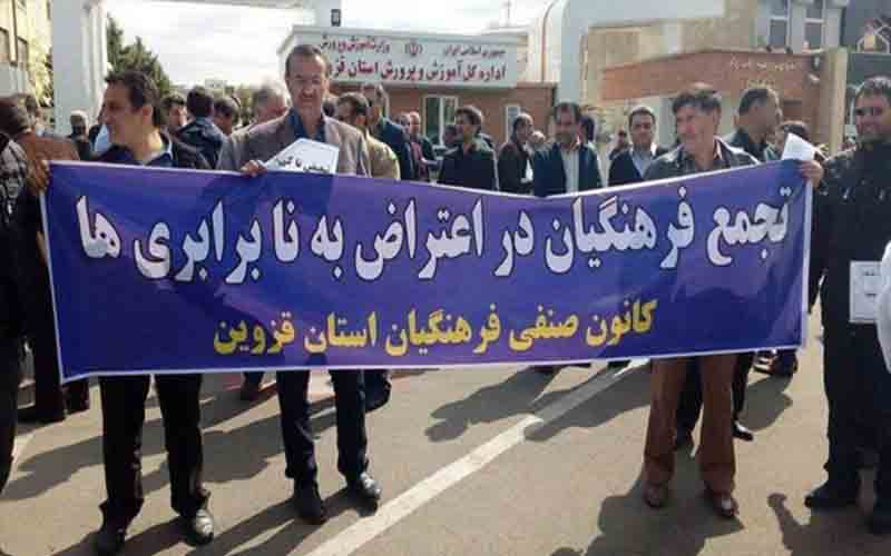Educators Protests in Iran in October 2020