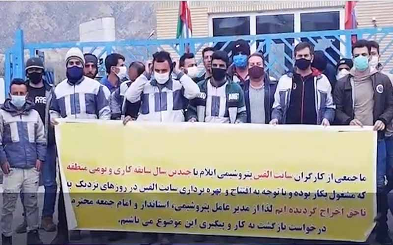Ilam Petrochemical Workers' Rally