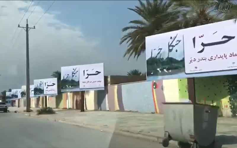 Locals Protest Elimination of Harra Forest