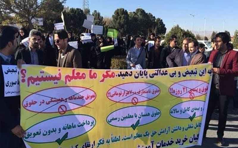 Rally of Contract Teachers—Iranian citizens continue protests on January 30
