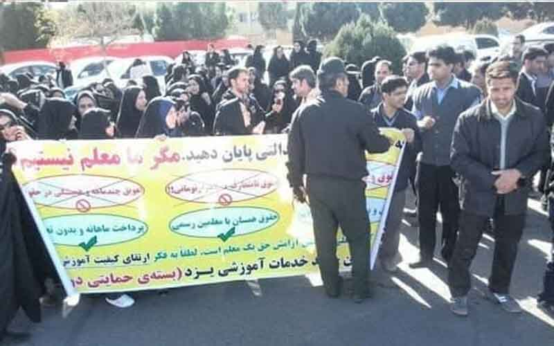 Rally of Contract Teachers