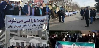 On January 21, Iranian citizens held at least five rallies in different provinces to voice their protest against officials' mismanagement.