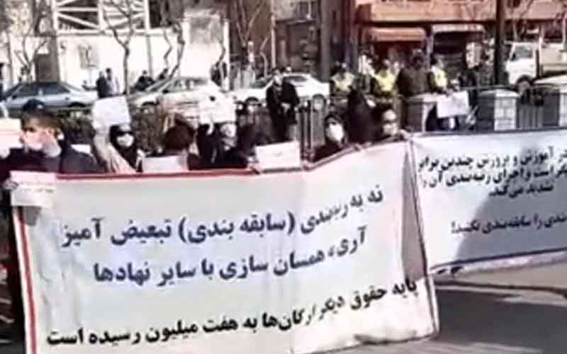 Rally of Experimental Teachers—Iranian citizens continue protests on January 31