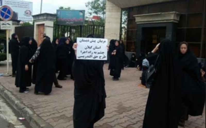 Rally of Preschool Educators—Iranians continue protests on February 9