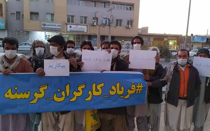 Rally of Daily Workers—Iranian citizens continue protests on February 1