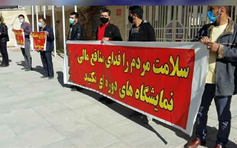 Locals Protest Holding Exhibition—Iranians continue protests on February 17