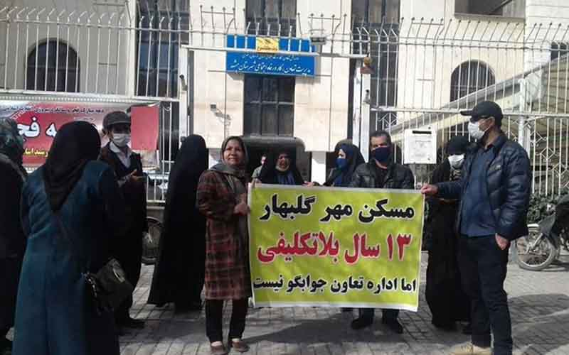 Rally of Home Buyers—Iranian citizens continue protests on February 1