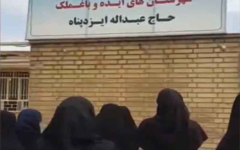 Sit-in of Preschool Educators—Iranians continue protests on February 22 and 23