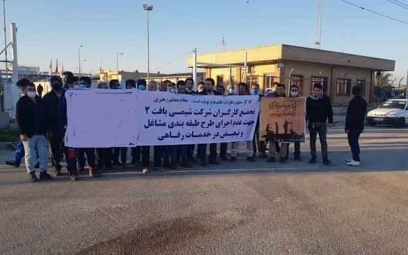 Rally of Petrochemical Workers—Iranians continue protests on February 3