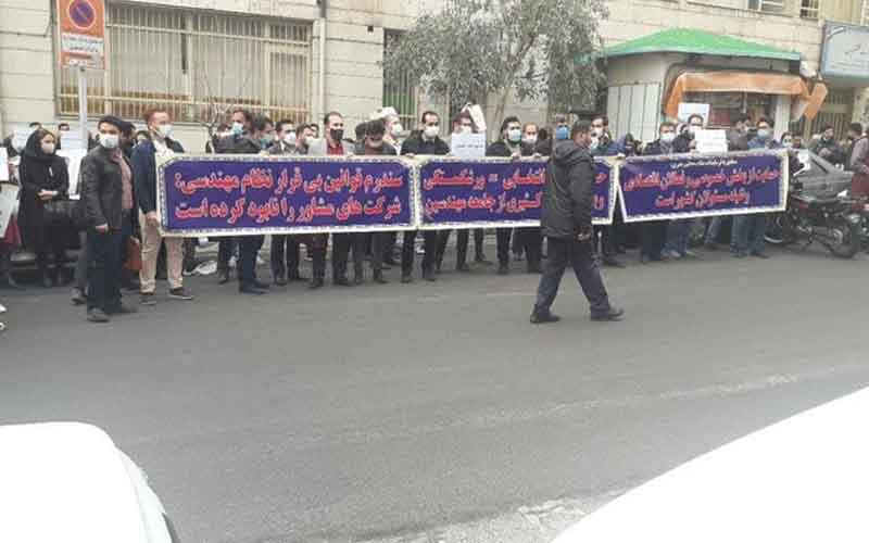 Rally of Urban Engineers—Iranians continue protests on February 17