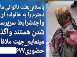 The advert of a poor family in Iran. Due to their intolerable living conditions, the family want to give the supervision of their child to someone else.