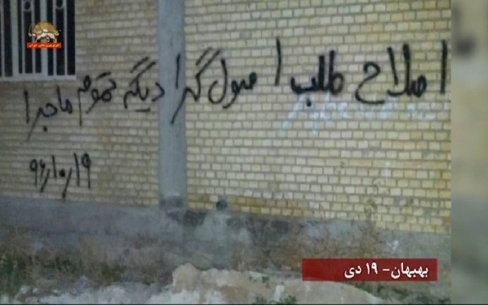 People's graffiti, 'Reformists, principelists, the game is over.'