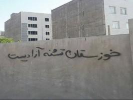 "Street Graffiti in Khuzestan Province: ""Khuzestan is thirsty for freedom."""