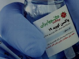 Since the start of the coronavirus pandemic Iran's regime intentionally reject the people's vaccination