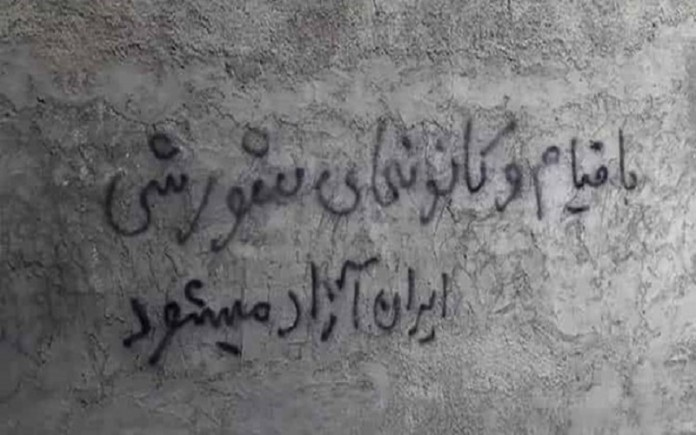 Graffiti by an Iranian opposition Resistance Unit: With the uprising and Resistance Units, Iran will become free.
