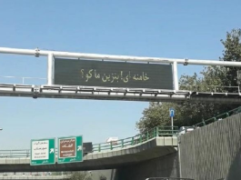 Hacked ad billboards read, 'Khamenei, where is our gas?' referring to the Iranian regime's atrocities following gas protests in November 2019