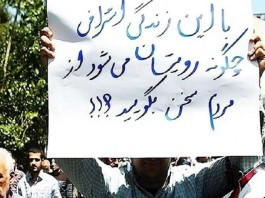 """Iranians protesting the regime's officials: """"With your luxury lives, how dare you speak about the people."""""""